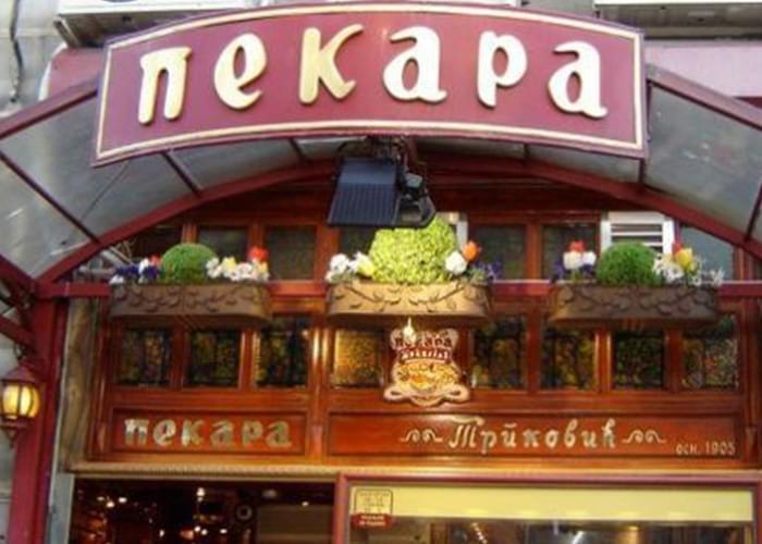 Pekara Trpković, Beograd